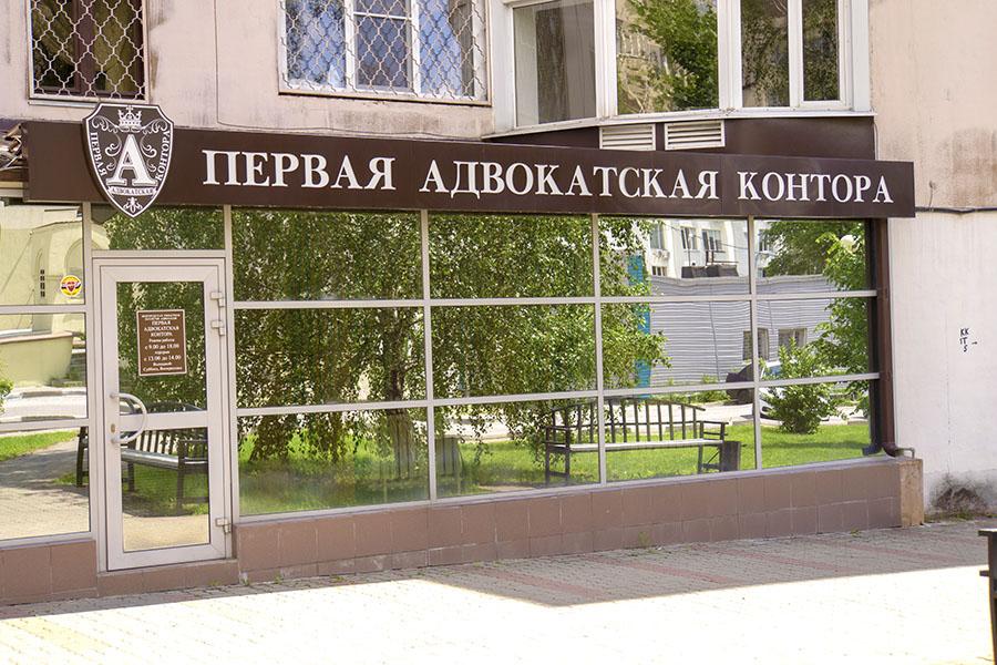 Уголовный адвокат Малахов Сергей